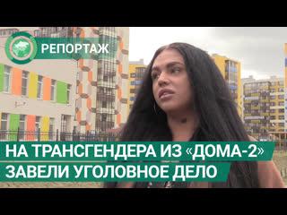 На трансгендера из Дома-2 завели уголовное дело в Петербурге. ФАН-ТВ