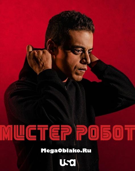 Мистер Робот (1-4 сезоны) / Mr. Robot / 2015-2019 / ПМ (LostFilm) / WEB-DLRip + WEB-DL (1080p)