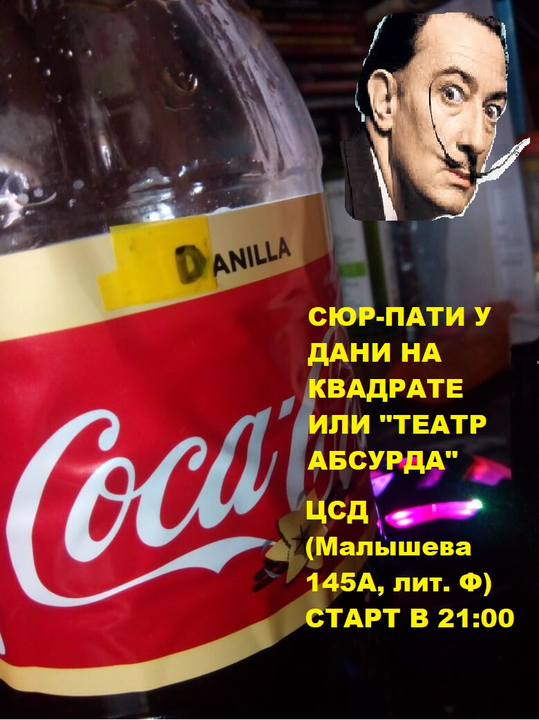 """Афиша СЮР-ПАТИ У ДАНИ НА КВАДРАТЕ ИЛИ """"ТЕАТР АБСУРДА"""""""