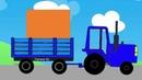 Синий трактор и фигуры. Развивающий мультик про машинки.