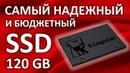 SSD диск Kingston A400 120Гб SATA III TLC SA400S37/120G