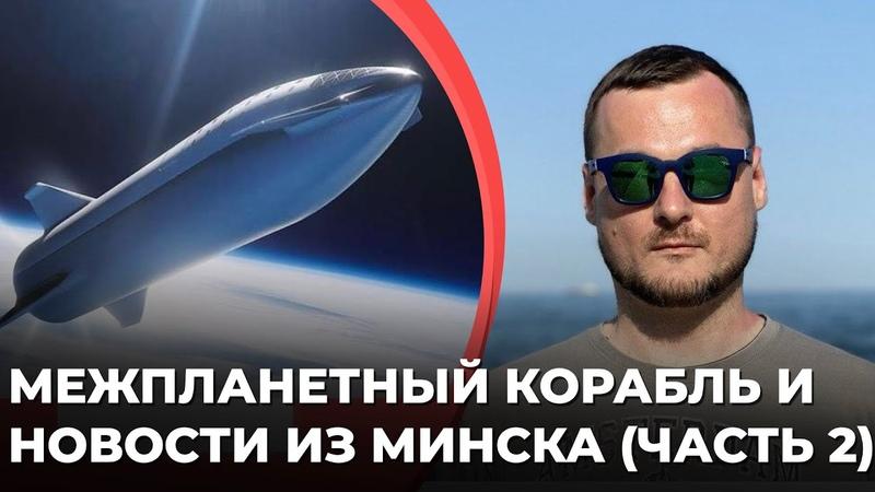 Межпланетный корабль и последние новости из Минска часть 2