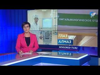 В Новгородской областной клинической больнице появилась уникальная система для к