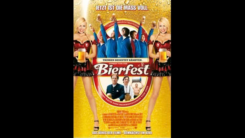 Пивной бум Beerfest 2006 английский с английскими субтитрами