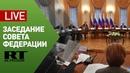 Внеочередное заседание президиума Совета законодателей РФ в Совете Федерации — LIVE