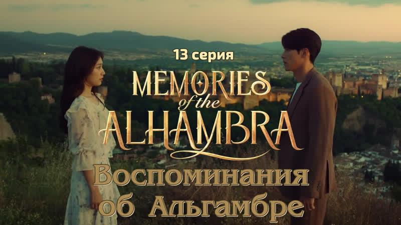 Воспоминания об Альгамбре 13 16 HDTV Batafurai Team