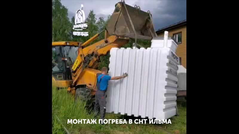 АвтономДом Монтаж погреба в СНТ Ильма