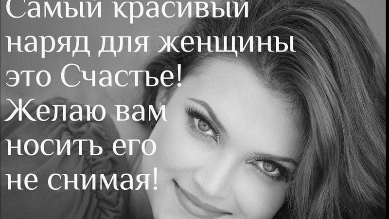 ***Влюблённая женщина***