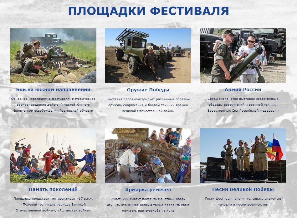 Под Таганрогом реконструкторы воссоздадут героический прорыв Советской армии