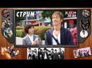 Live: | Смотрим GTO: Великий Учитель Онидзука 2012 (1-й спешал)