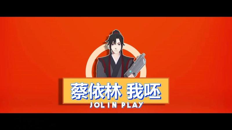 【魔道祖师MMD】PLAY我呸【魏无羡生贺/完整版】