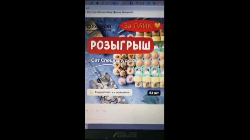FARFOR Феодосия доставка СУШИ ПИЦЦЫ Live