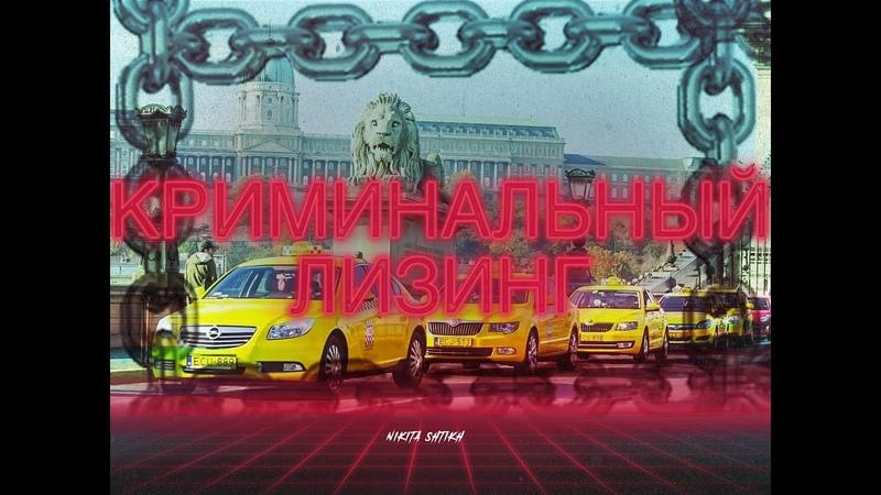 ТТ Криминальный Лизинг Бизнес по Русски Отжимают машины как в 90 е Никита Штых