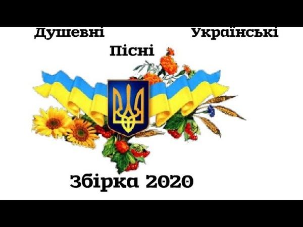 Душевні українські пісні збірка 2020