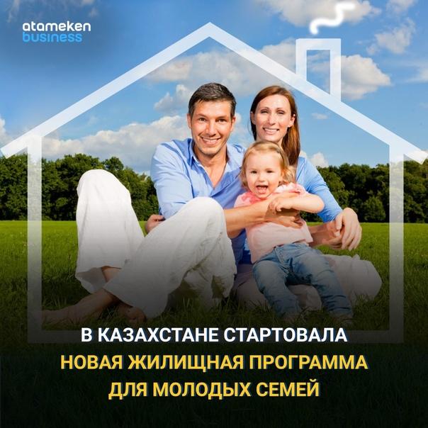 жилищная программа молодая семья 2018 москва