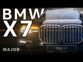 BMW X7 - что скрывает чёрный ящик КОРОТКО О ГЛАВНОМ