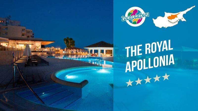 The Royal Apollonia 5*
