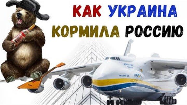 Как Россия развалила экономику Украины. Оккупация?!
