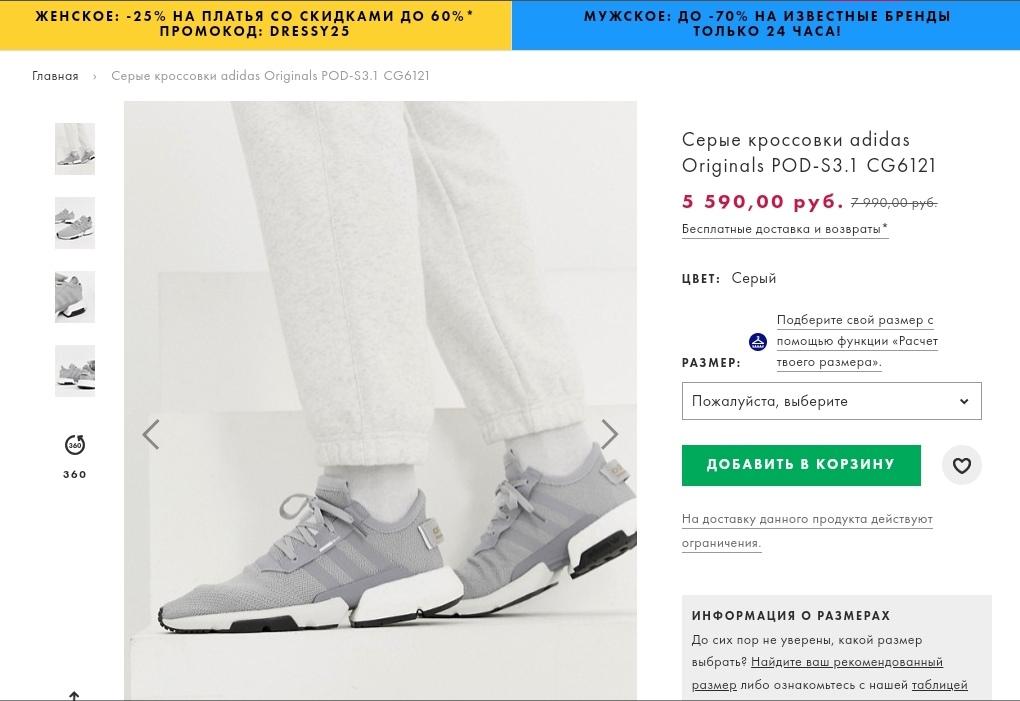 Adidas Pod-s 3.1 Новые, не носились Размер 41 | Объявления Орска и Новотроицка №146