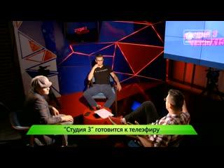 Студия 3 скоро на ТВ. Новости Кирова