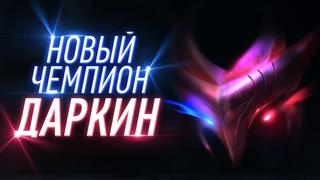 НОВЫЕ ЧЕМПИОНЫ/ИСТОРИИ И РЕВОРК | League of Legends