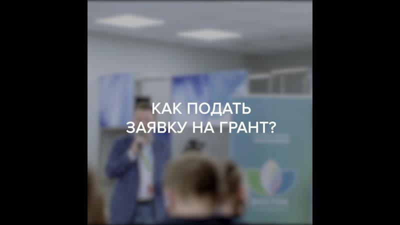 Наталья Гросс о том, как подать заявку на грант