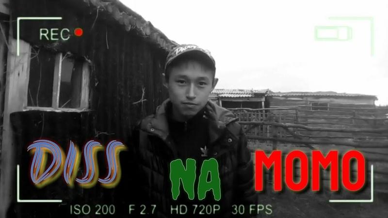 Almaz - ДИСС на МОМО (вызов на батл) (продолжение хайпа на МОМО, 2019)