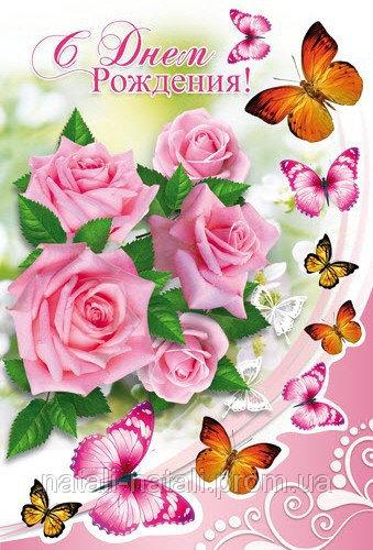открытки воспитателю с днем рождения поздравительные красивые с цветами виноград гибридного происхождения