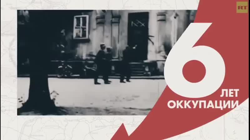 6 лет фашистской оккупации Польши