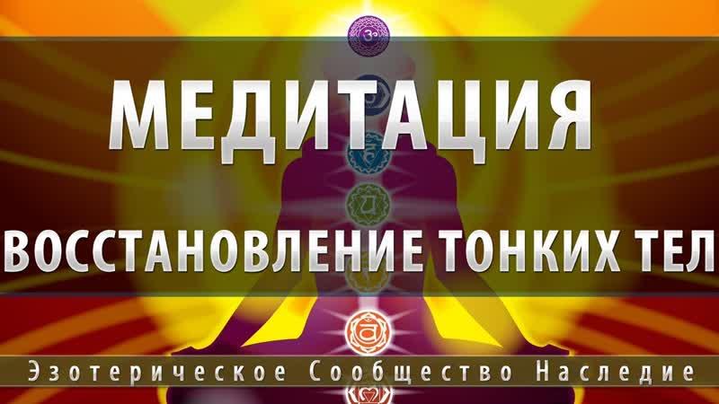 🎵Медитация Восстановление Тонких Тел [Эзотерическое Сообщество Космомагов]🎵