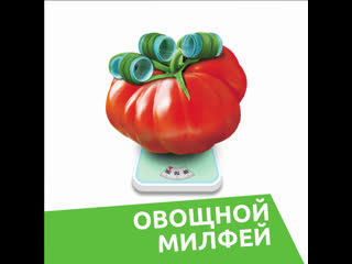 Овощной милфей