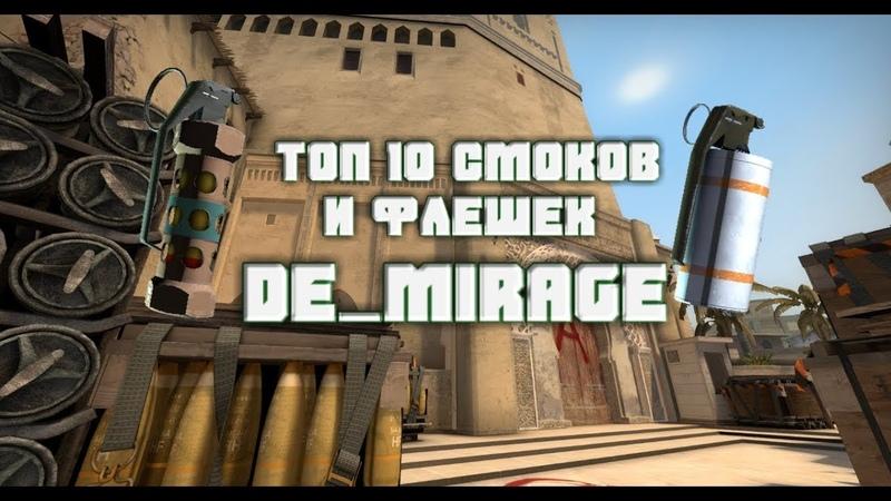 РАСКИДКА de_mirage!!НОВЫЕ РАСКИДКИ
