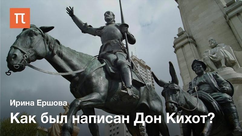 Мигель де Сервантес и рождение европейского романа Ирина Ершова ПостНаука
