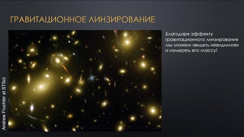 ВШЭ 2020 осенний семестр Майнор астрофизика Лекция 11 Часть 2