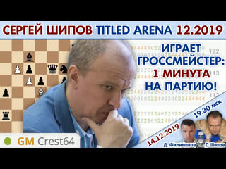 Сергей Шипов в Titled Arena декабрь 2019  Д. Филимонов, С. Шипов  Шахматы блиц