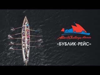 Парусно-гребная регата Бублик-рейс завершила сезон мероприятий в Яхт-клубе Санкт-Петербурга