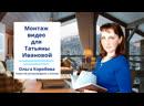 Монтаж видео для Татьяны Ивановой