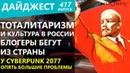 Тоталитаризм и культура в России: блогеры бегут из страны. У Cyberpunk 2077 опять большие проблемы.