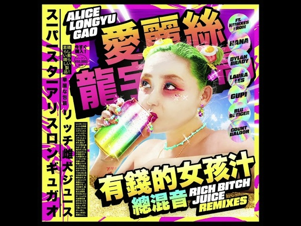 Alice Longyu Gao - Rich Bitch Juice (Laura Les Remix) [Official Full Stream]