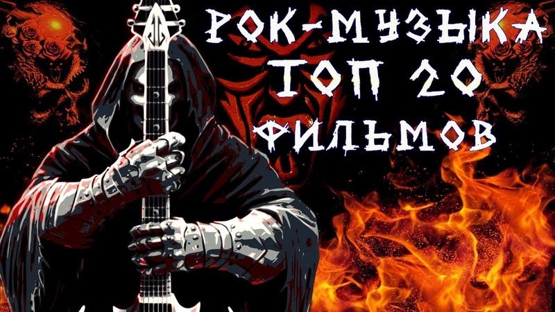 Рок-музыка. ТОП 20 лучших фильмов