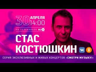 Стас Костюшкин — эксклюзивный живой концерт «Смотри музыку!»