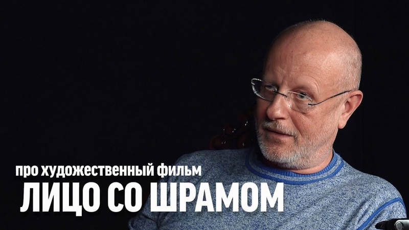 Дмитрий Goblin Пучков про фильм Лицо со шрамом Синий Фил 327