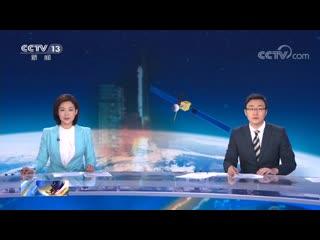 [朝闻天下] 我国成功发射第四十九颗北斗导航卫星