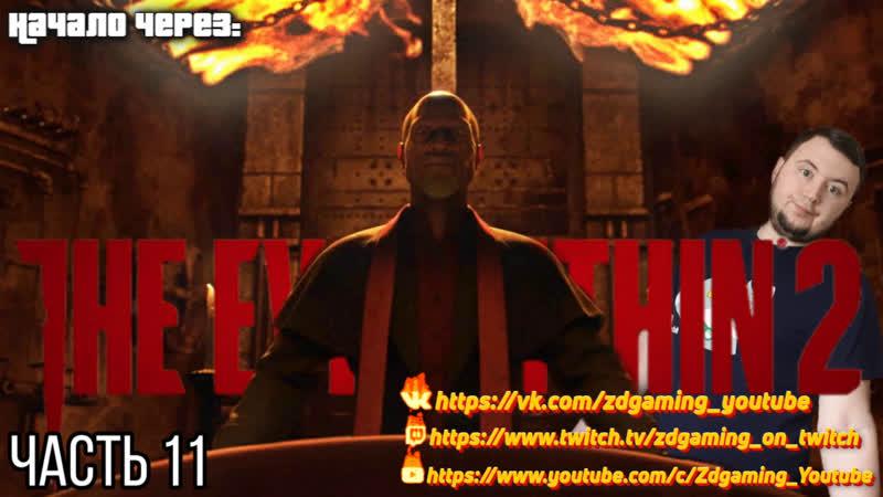 Ещё один Босс да ну нафиг The Evil Within 2 Часть 11