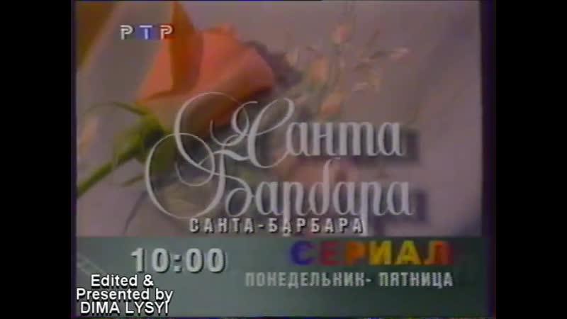 Санта Барбара Богатые и знаменитые Первые поцелуи Анонс РТР