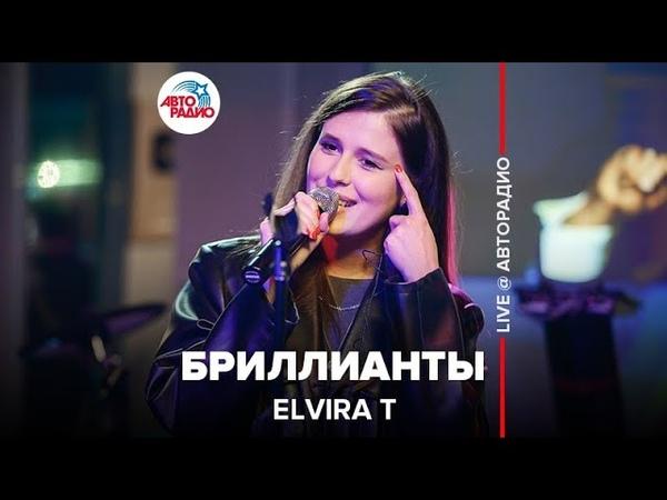 Elvira T Бриллианты LIVE Авторадио шоу Мурзилки Live 25 02 20
