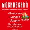ТРЦ МОСКОВСКИЙ | Клинцы