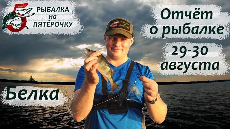 Белоярка 29 30 08 2020 Отчёт о рыбалке