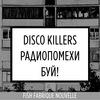 РАДИОПОМЕХИ   БУЙ   DISCO KILLERS   14.02