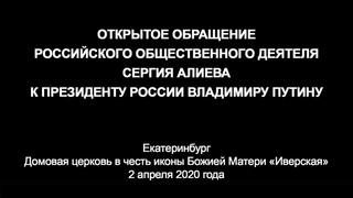 Открытое обращение Сергия Алиева к президенту России Владимиру Путину